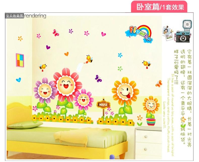 卡通可爱房间背景墙贴画