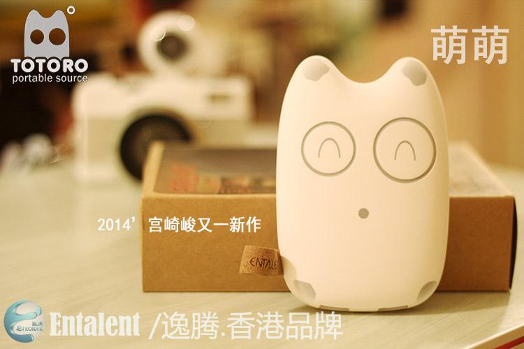 香港逸腾龙猫可爱充电宝