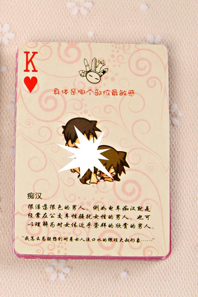 夫妻情侣游戏惩罚纸牌扑克成人情趣性用品前戏调情挑逗另类玩具