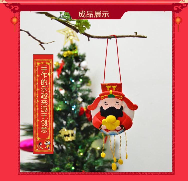 【新春车挂门挂橡皮泥财神创意diy手工粘土材料包