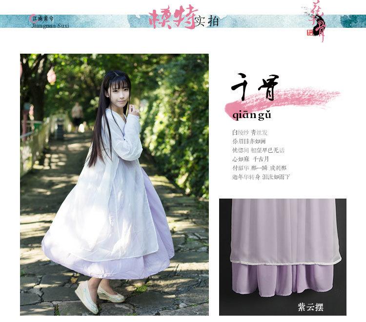 花千骨同款古装改良汉服中国风连衣裙四件套