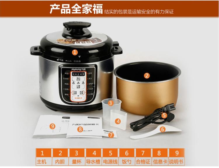 【九阳智能电压力锅5l家用电高压锅饭煲50yl1】-null