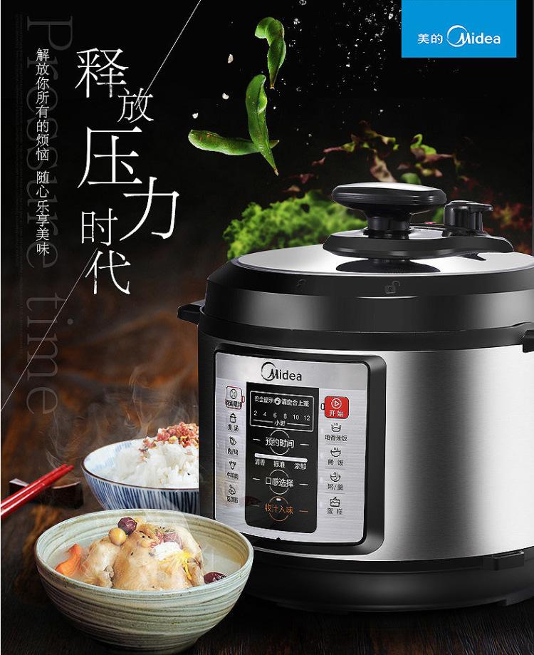 my-cd5026p电压力锅双胆5l高压锅】